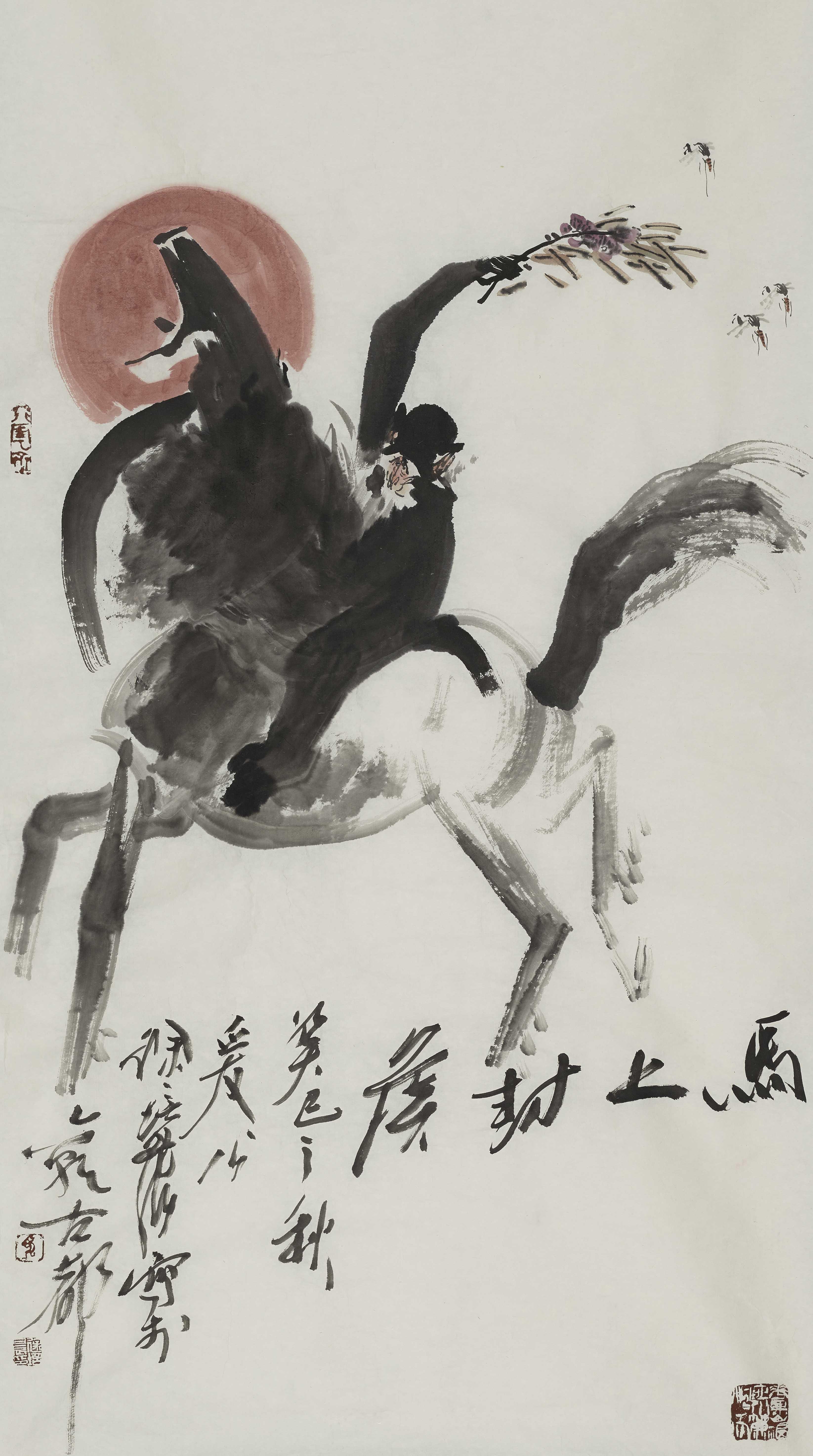 传承与超越——中国书画专场--江苏凤凰国际拍卖有限图片